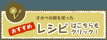 オカベの麺を使ったおすすめレシピ
