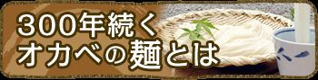 300年続くオカベの麺とは