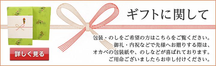 ギフトに関して。包装・のしをご希望の方はこちらをご覧ください。御礼・内祝などで先様へお贈りする際は、オカベの包装紙や、のしなどが喜ばれております。ご用命ございましたらお申し付けください。