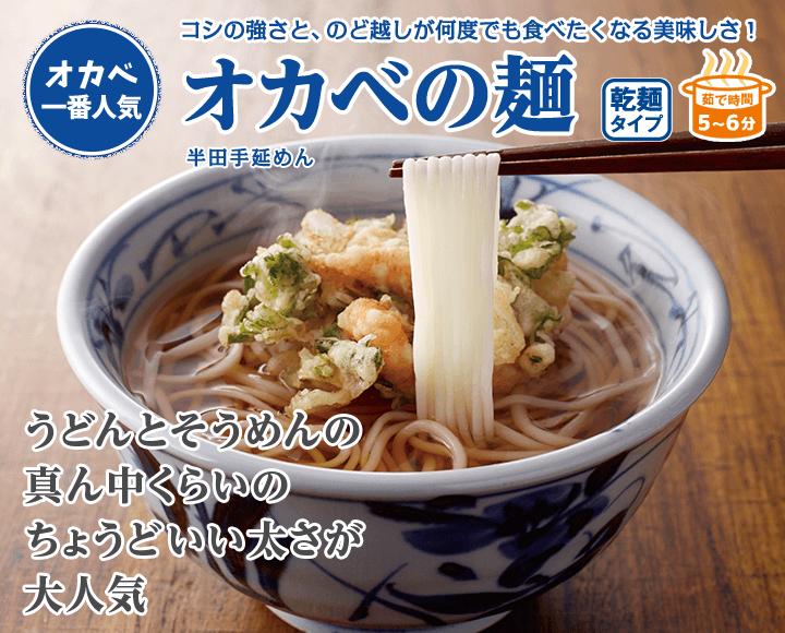 オカベの麺