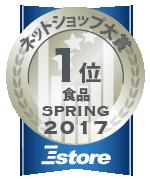 ネットショップ大賞2017食品部門1位