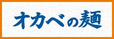 半田手延めん「オカベ」(商品コード:TH-4)