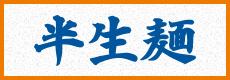 徳用 半生細雪(商品コード:HA-1、HA-2)