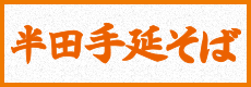 半田手延そば(商品コード:S)