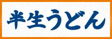 徳用 半生うどん(商品コード:HB-1、HB-2)