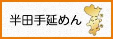半田手延めん「華」(商品コード:HN-3、HN-4)