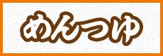 めんつゆ ストレートつゆ(商品コード:MT-3、MT-6)、濃縮つゆ(商品コード:MT-1、MT-2)
