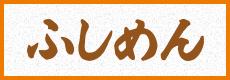 ふしめん(商品コード:OF-05、OF-04)