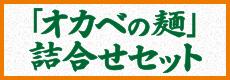 「オカベの麺」詰合せセット(商品コード:TT-5)