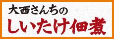 大西さんちのしいたけ佃煮(商品コード:OS)
