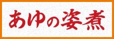 あゆの姿煮(商品コード:AU-04)