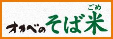 オカベのそば米(商品コード:SO-R)