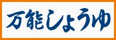オカベの万能しょうゆ(商品コード:BS-1、BS-6)