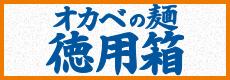 オカベの麺徳用箱