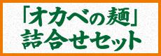 「オカベの麺」詰合せセット
