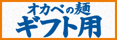 オカベの麺ギフト用