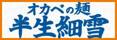 オカベの麺半生細雪