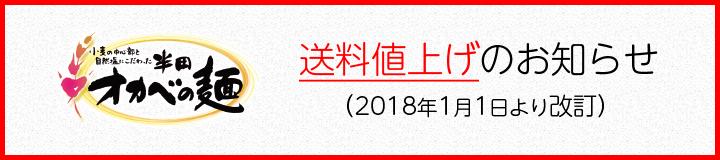 送料値上げのお知らせ(2018年1月1日より)