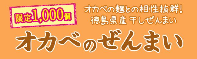 限定1000個 オカベの麺との相性抜群!徳島県産 干しぜんまい 「オカベのぜんまい」