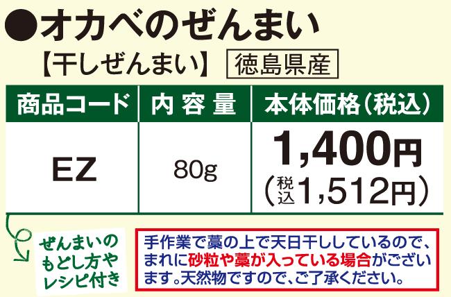 オカベのぜんまい【干しぜんまい】「徳島県産」80g1400円(税込1512円)ぜんまいのもどし方やレシピ付き 手作業で藁の上で天日干ししているので、まれに砂粒や藁が入っている場合がございます。天然物ですので、ご了承ください。