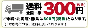 送料は全国一律315円(※沖縄・北海道・離島は840円となります)