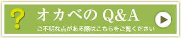 オカベのQ&Aはコチラ