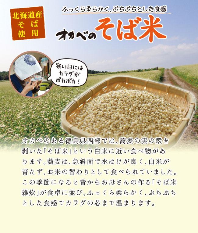 ふっくら柔らかく、ぷちぷちとした食感のオカベのそば米。オカベ近くの県西部の剣山の麓は、寒暖の差が激しく「寒風おろし」という冷たい風が強く吹くため風味が増し、美味しい蕎麦が出来ます。今年は収穫量がすくないですが、いいものが出来ました。そば米職人さんいわく漬け込む時間や水温、蒸気の当て時間、乾燥時間などどれが欠けても、風味をそこなって美味しいものが出来ないそうです。今回簡単ではございますが、母が作ってくれたそば米ぞうすいを紹介させていただきます。