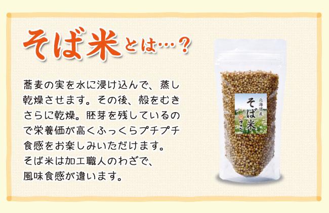 そば米とは…?そば米は、蕎麦の実を数時間水に浸け込み、蒸気にあてて蕎麦を一度蒸します。そして外の殻を取って乾燥させたものがそば米です。皆さまが普段召し上がっている蕎麦のそば粉は収穫した蕎麦の実の殻を取り、磨り潰したものです。