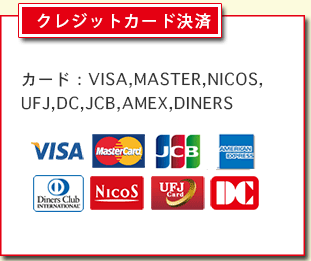 STEP4クレジットカード決済