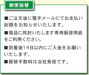 STEP4郵便振替